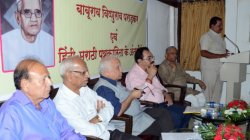 Seminar to celebrate Late Baburao Vishnurao Paradkar - Pioneer of Hindi journalism in India